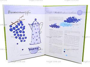 Творческая мастерская «Рисуем ладошками и пальчиками», Р132001У, купить