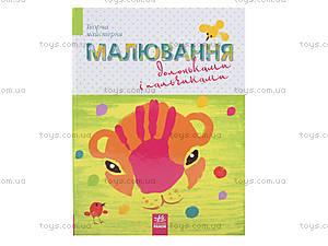 Творческая мастерская «Рисуем ладошками и пальчиками», Р132001У, цена