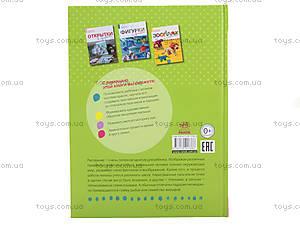 Детская книга «Рисуем пальчиками», Р132002Р, фото
