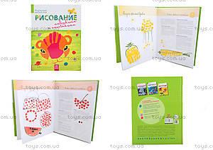 Детская книга «Рисуем пальчиками», Р132002Р