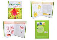 Детская книга «Рисуем пальчиками», Р132002Р, купить
