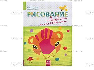 Детская книга «Рисуем пальчиками», Р132002Р, отзывы