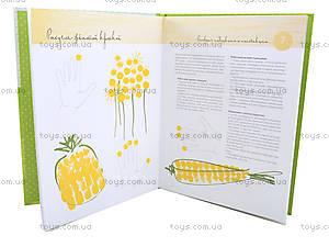Детская книга «Рисуем пальчиками», Р132002Р, цена