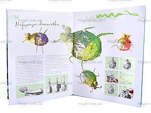 Творческая мастерская для детей «Фигурки из фольги», Р20033Р, купить