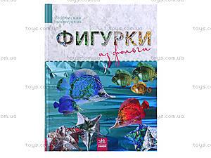 Творческая мастерская для детей «Фигурки из фольги», Р20033Р, отзывы