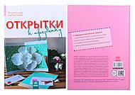 Творческая мастерская для детей «Открытки к празднику», Р19845Р