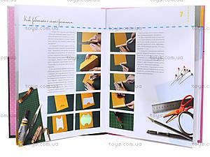 Творческая мастерская для детей «Открытки к празднику», Р19845Р, цена