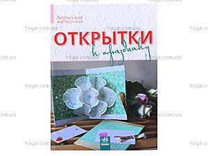 Творческая мастерская для детей «Открытки к празднику», Р19845Р, игрушки