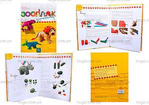 Творческая мастерская для детей «Зоопарк из пластилина», Р20036У