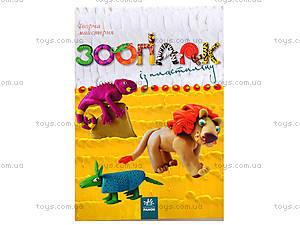 Творческая мастерская для детей «Зоопарк из пластилина», Р20036У, цена