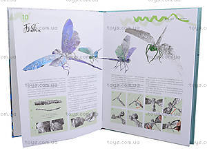 Творческая мастерская «Фигурки из фольги», Р20033У, купить