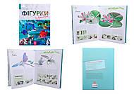 Творческая мастерская «Фигурки из фольги», Р20033У
