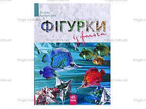 Творческая мастерская «Фигурки из фольги», Р20033У, цена