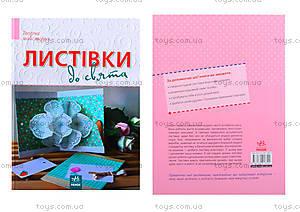 Творческая мастерская «Открытки к празднику», Р19845У