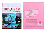Творческая мастерская «Открытки к празднику», Р19845У, фото