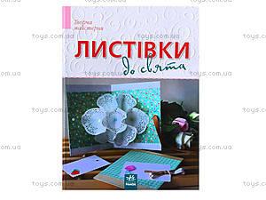 Творческая мастерская «Открытки к празднику», Р19845У, отзывы