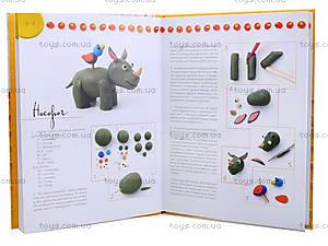 Творческая мастерская «Зоопарк из пластилина», Р132005РР20036Р, купить
