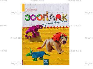Творческая мастерская «Зоопарк из пластилина», Р132005РР20036Р, цена