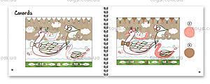 Творческий набор «Жизнь животных», DJ08657, игрушки