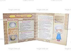 Творческий набор «Школа юного кулинара. Печенье», 9820, фото