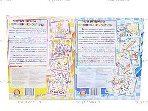 Творческий набор «Волшебные контуры», VT2601-0304, отзывы