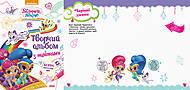 """Творческий альбом с наклейками """"Шиммер и Шайн"""", ЛП900020У, фото"""