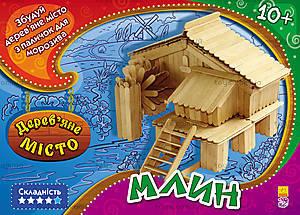 Творческий набор «Деревянный город: Мельница», А515003РУ, купить