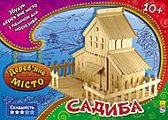 Творческий набор «Деревянный город: Усадьба», А515001РУ, отзывы