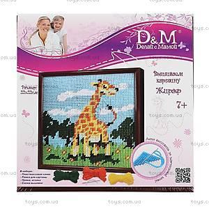 Творческий набор для девочек «Жираф», 33596