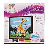 Творческий набор для девочек «Жираф», 33596, игрушки