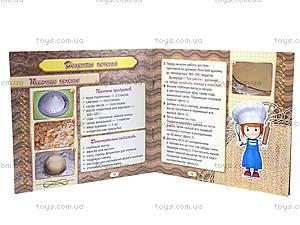 Творческий набор «Школа юного кулинара. Печенье», 9820, доставка