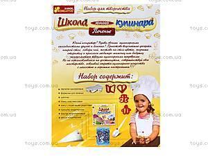 Творческий набор «Школа юного кулинара. Печенье», 9820, купить игрушку