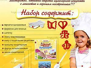 Творческий набор «Школа юного кулинара. Печенье», 9820, интернет магазин22 игрушки Украина