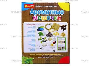Набор для творчества «Ароматические мешочки», 3051-06, купить