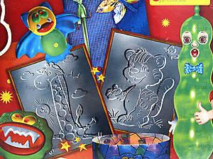 Набор для творчества «Большой подарок. Метал Арт», 9001-6а, фото