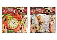Набор для творчества «Часы Decoupage Clock», , интернет магазин22 игрушки Украина