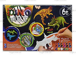 Набор для детского творчества «Dino Art», , купить
