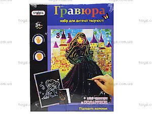 Гравюра для детей «Принцесса», 3036, купить