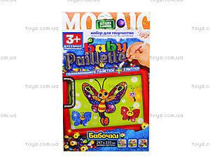 Детский набор для творчества «Мозаика из пайеток», , детские игрушки