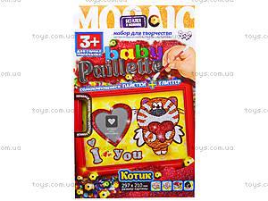 Детский набор для творчества «Мозаика из пайеток», , іграшки
