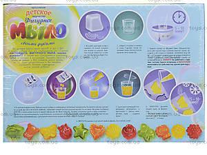 Набор для детского творчества «Детское фигурное мыло», , фото