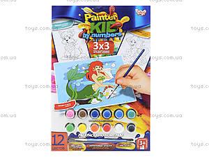 Набор для творчества «Раскраска по номерам», , детский
