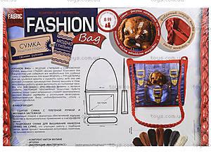 Набор для творчества Fashion bag, FBG-01-03, купить
