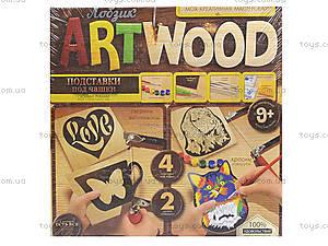 Набор для творчества Artwood «Подставки под чашки», LBZ-01-06, 07, 08, цена