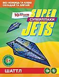 Творчество из бумаги «Суперсамолеты: Шатл», 87078, отзывы