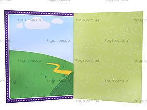 Аппликации для самых маленьких «Лето в селе», С219004У, отзывы