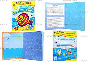 Аппликации для самых маленьких «Морская прогулка», С219002У