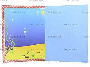 Аппликации для самых маленьких «Морская прогулка», С219002У, цена