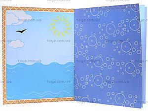 Аппликации для самых маленьких «Морская прогулка», С219002У, детские игрушки