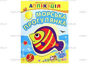 Аппликации для самых маленьких «Морская прогулка», С219002У, магазин игрушек